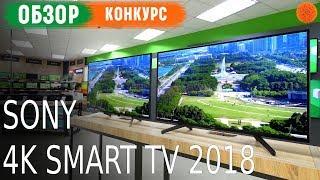"Обзор 43"" телевизоров SONY 2018 с 4K и Smart TV"