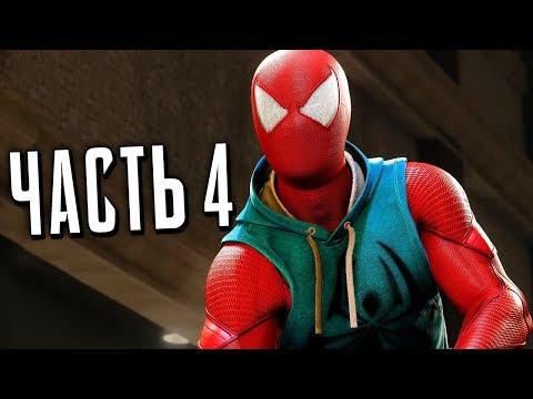 Человек-Паук PS4 Прохождение - Часть 4 - ШОКЕР