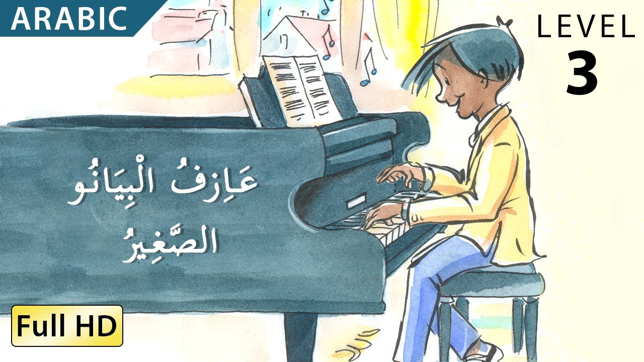 The Little Pianist: Learn Arabic with subtitles - Story for Children