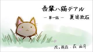 夏目漱石「吾輩は猫である」(第一話) 絵と朗読:萩柚月 青空文庫:https...