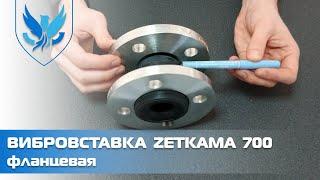 ⛲️???? Вибровставка фланцевая Zetkama 700 ???? видео обзор компенсатор резиновый Zetkama 700