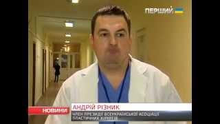 Пластичні операії Львів. Клаус Екслер та Proclinic для дітей