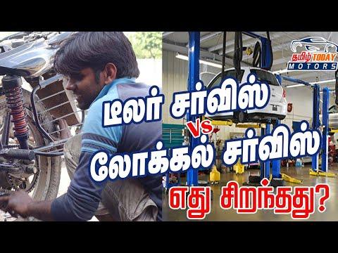 Local Mechanic Vs Authorized Service Centre | Tamil Today Motors