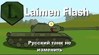 World of Fun Tanks: Русский танк не изменить.