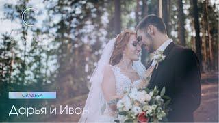 Свадьба Дарьи и Ивана 20.08.2017