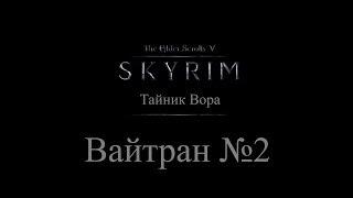 TES 5: Skyrim - Тайник вора в Вайтране №2