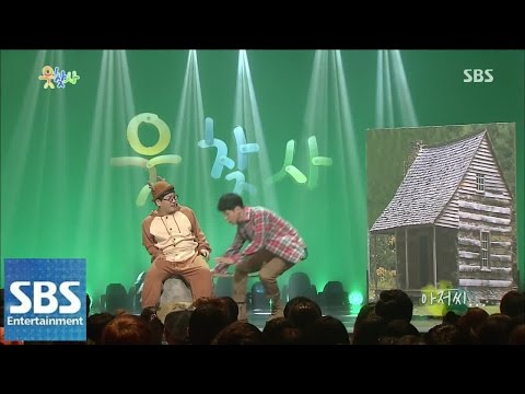 아저씨... 젖꼭지가 5개가 되었어요... 웃어?🤷♂️ #아저씨 | 웃찾사-레전드매치(Smile People) | SBS ENTER