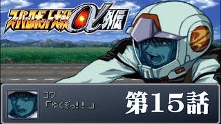「スーパーロボット大戦シリーズ」の一作で初代プレイステーションにおけるシリーズ最後のソフト。 前作の「スーパーロボット大戦α」に始まる、シリーズカテゴリの一つである「α ...