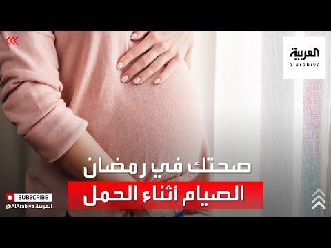 تأثير الصيام على النساء الحوامل