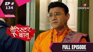 Barrister Babu | बैरिस्टर बाबू | Episode 134 | 16 November 2020
