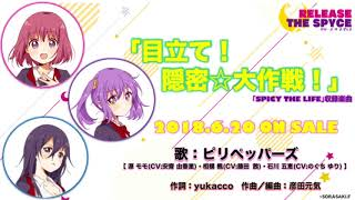 2018年10月より放送予定のTVアニメ「RELEASE THE SPYCE」より、主人公の...