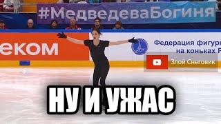 ЭТО ПРОСТО УЖАС Евгения Медведева Контрольные Прокаты 2020 Произвольная