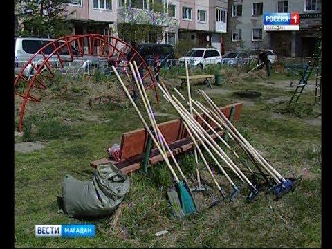 За чистку дворов принялись жильцы районов Магадана