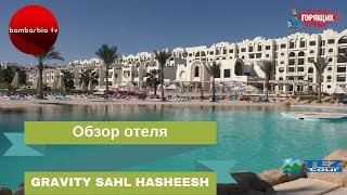 GRAVITY SAHL HASHEESH 5 Египет Хургада ОБЗОР ОТЕЛЯ