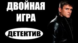 Двойная игра (2016) русские детективы 2016, фильмы про криминал  #movie 2017