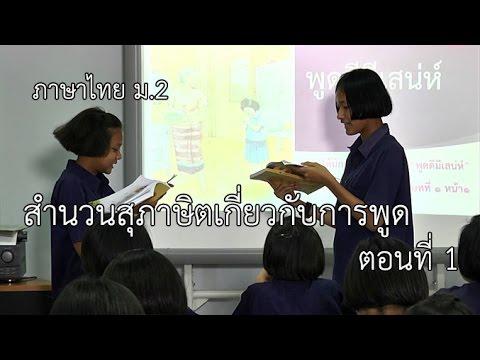 ภาษาไทย ม.2 สำนวนสุภาษิตเกี่ยวกับการพูด ตอนที่ 1 ครูแสงสุรี วาดวิจิตร