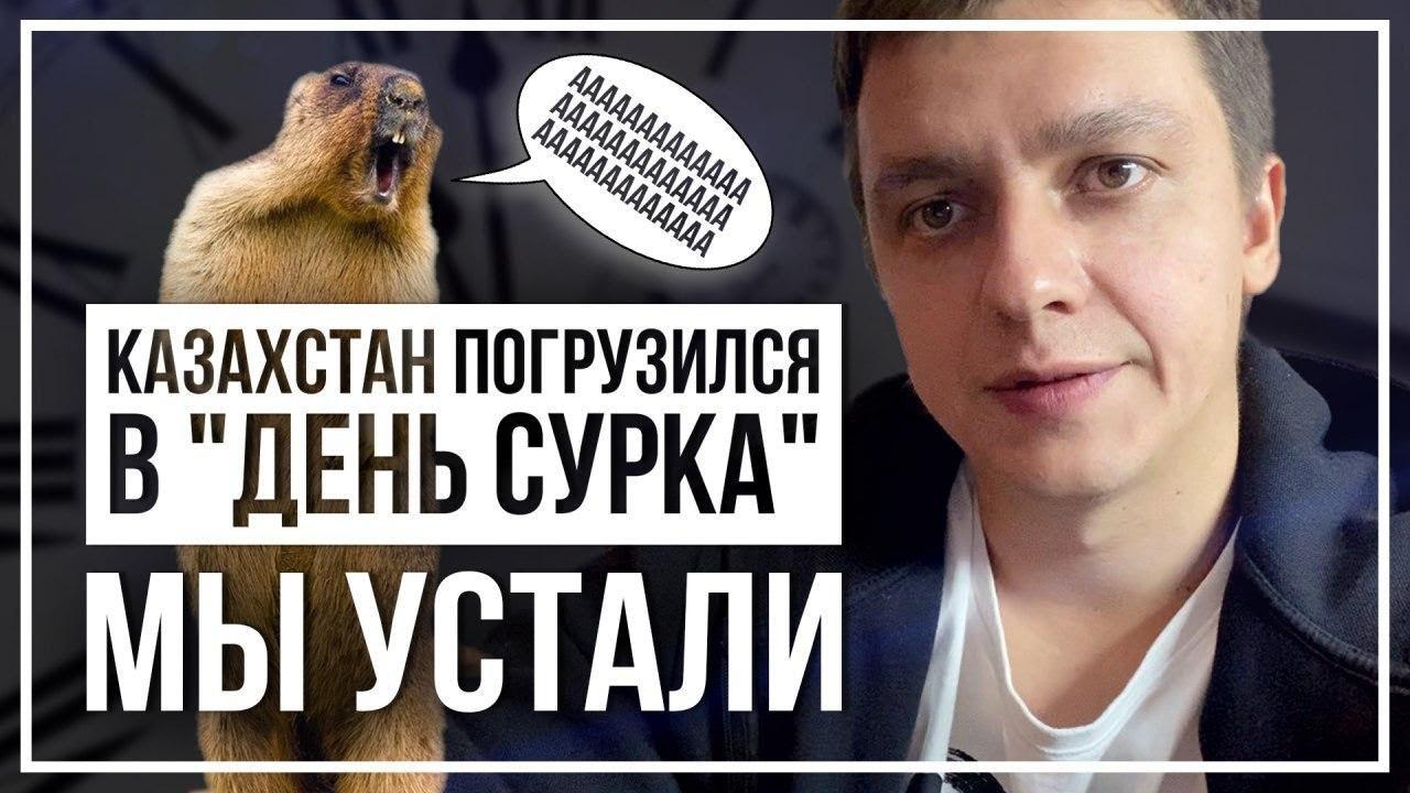 """Казахстан погрузился в """"День Сурка"""". Мы устали"""
