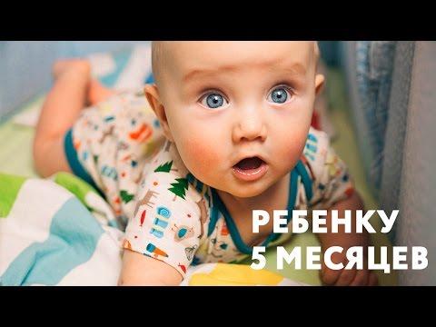 Ребенок в 5 месяцев | Развитие ребенка | Первый прикорм