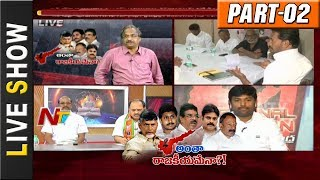 No- Decision Motion - War Between AP Political Parties || Live Show 02 || NTV