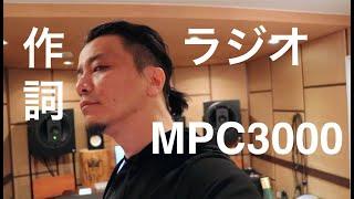 KREVLOG #006 作詞とラジオとMPC(3000)
