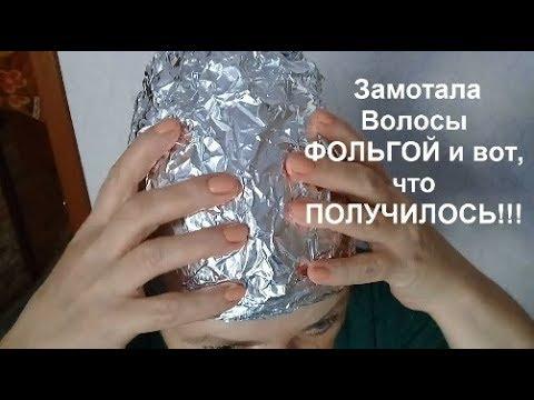 Я Замотала Волосы ФОЛЬГОЙ и вот, что ПОЛУЧИЛОСЬ!!!helen Marynina