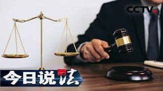 《今日说法》 拒绝到庭:耄耋老人与五名子女对薄公堂 一份分家协议让子女大呼冤枉 20190305 | CCTV今日说法官方频道