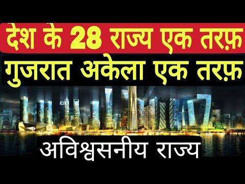 देश का अविश्वसनीय प्रदेश गुजरात || 21 Amazing Facts About Gujarat || Gujarat India