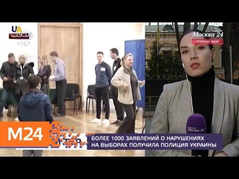 На Украине продолжается второй тур выборов президента - Москва 24