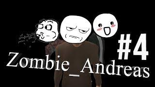 Зомби Андреас #4