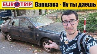 Евротрип - Огромная проблема с парковкой нашего авто в Варшаве #3