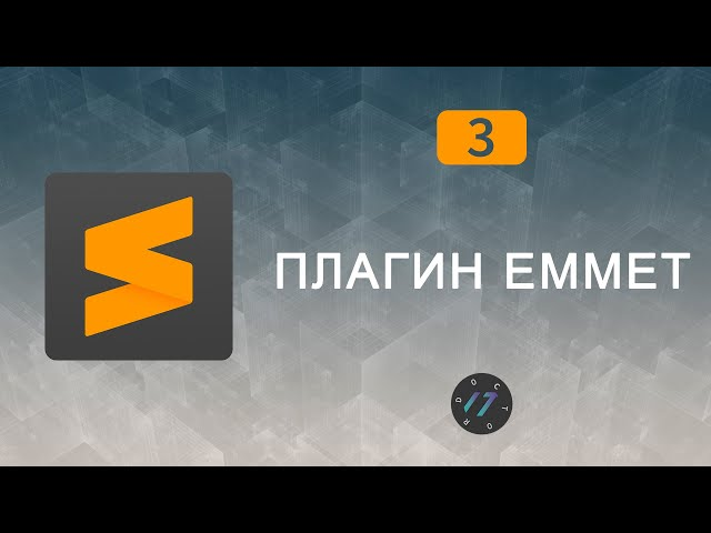 #3 Sublime Text 3 Emmet, как установить Emmet в Sublime Text 3, Видео курс по Sublime Text 3