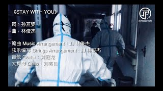 Download Lagu 林俊傑 JJ Lin《STAY WITH YOU》Official Music Video mp3