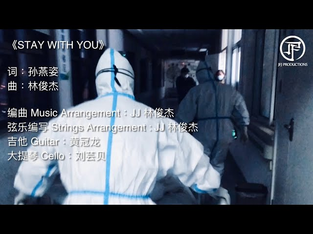 林俊傑 JJ Lin《STAY WITH YOU》Official Music Video
