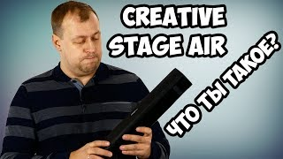 Creative Stage Air - гибрид soundbar и bluetooth-колонки
