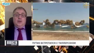 Алексей Маслов об ударе США по Сирии и его значении для Северной Кореи