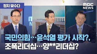 [정치 맞수다] 국민의힘…윤석열 평가 시작?, 조폭리더…