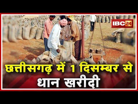 Chhattisgarh में 1 December से धान खरीदी | 85 Lakh Metric Ton खरीदी का लक्ष्य