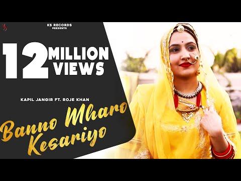 Banno Mharo Kesariyo | Kapil Jangir Ft. Roje Khan & Anupriya Lakhawat | Latest Rajasthani Song
