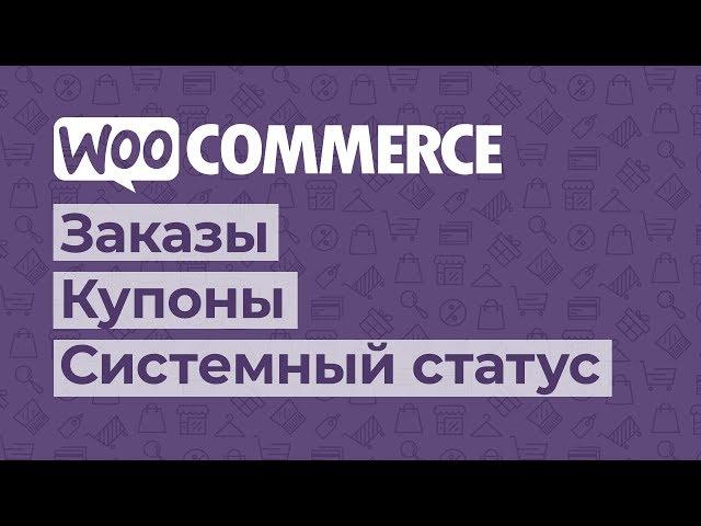 WooCommerce. Часть #3. Заказы, купоны, системный статус