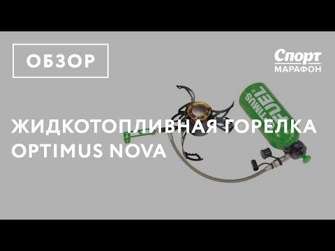 Жидкотопливная горелка Optimus Nova. Обзор Сергея Савельева