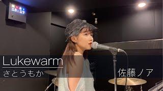 【歌ってみた】Lukewarm / さとうもか(Covered by佐藤ノア)