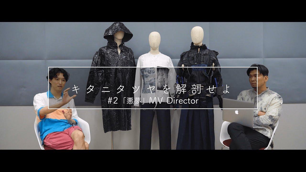 キタニタツヤを解剖せよ#2 w/ MV Director(Yoshihito Kato)~