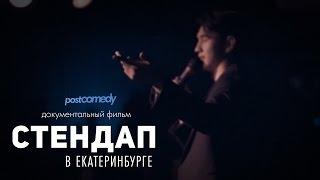 Стендап в Екатеринбурге