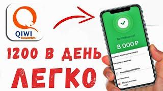 +1200 В СУТКИ ЛЕГКО. Лучший сайт для заработка.  Как заработать в интернете.
