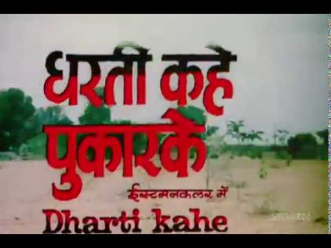 Dharti Kahe Pukaar ke (1969) Title Song { mohammad Rafi}