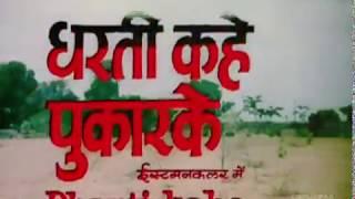 Dharti Kahe Pukaar ke (1969) Title Song { mohammad Rafi} Thumb