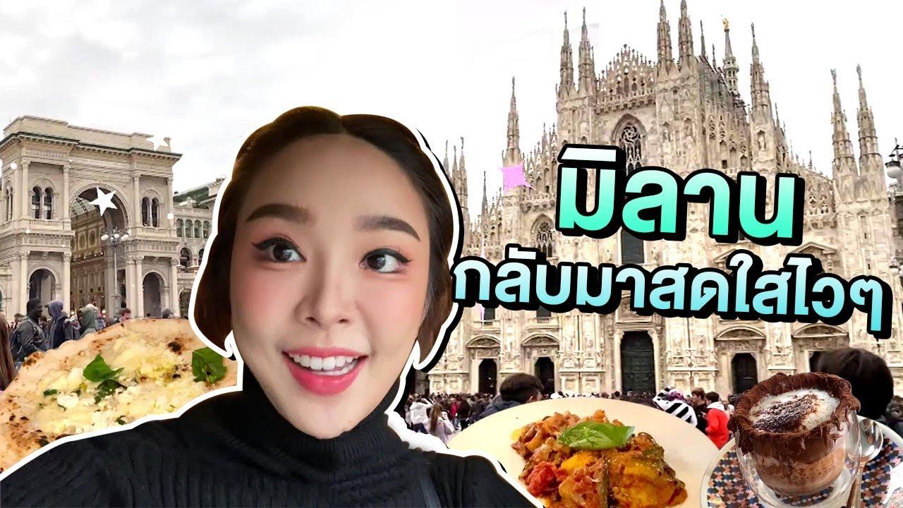 1 วัน เที่ยวมิลาน (พย.2019)   Yae uunws