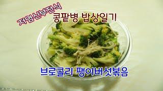 신부전증식단.저염건강요리.신장투석식 - 브로콜리팽이버섯…