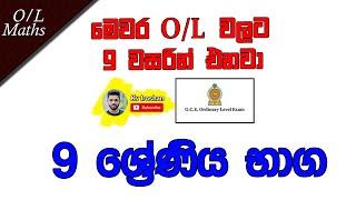 Grade 9 Maths - Baga   භාග   O/L Mathematics In Sinhala   Grade 9 Fractions