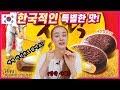 한국의 발렌타인데이 문화에 충격받은 영국 여자의 반응? (ft.빅초코챌린지)